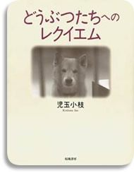 『動物さんを捨てないで!!』       No.2  2007.9月