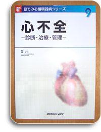 『心不全って?』              No.7   2008年.2月