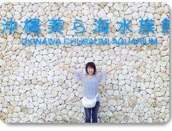 『日本全国 動物園 水族館めぐり』           No. 12    2008.10月