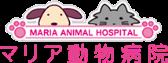 マリア動物病院